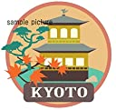 ドレスアップステッカー 京都 KYOTO JAPAN 日本旅行シール スーツケース タブレット マイカー バイク スケボーetcのカスタマイズに