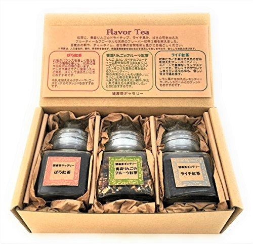 フレーバー 紅茶 3種セット(ばら紅茶・青森りんご紅茶・ライチ紅茶)