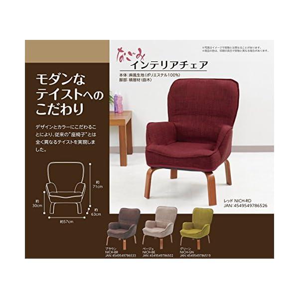 【セット買い】脚付き座椅子 なごみインテリアチ...の紹介画像3