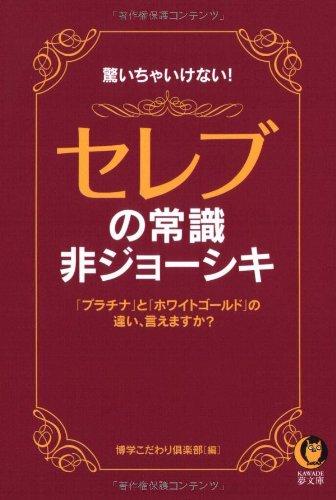 セレブの常識・非ジョーシキ (KAWADE夢文庫)