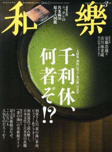 和樂 2014年 03月号 [雑誌]の詳細を見る