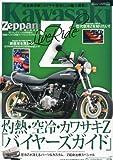 絶版バイクス別冊 LIVE RIDE KawasakiZ (ライブライド カワサキZ) 2012年 04月号 [雑誌]