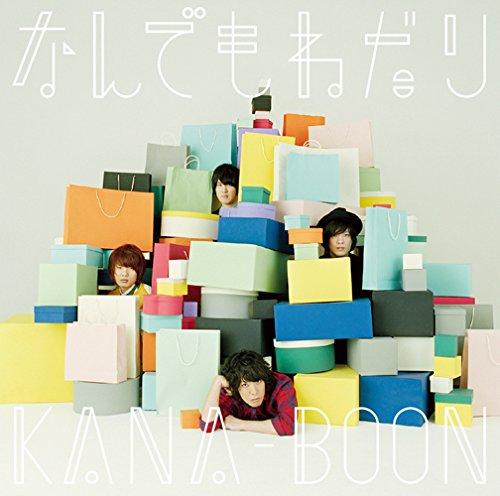 なんでもねだり/KANA-BOONはアネッサCM曲!「ないものねだり」との違いは?歌詞を紐解く!の画像
