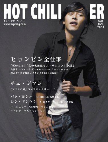 HOT CHILI PAPER vol.43 (大型本、DVD付)