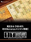 マグノリア IT将棋(価格改定版)