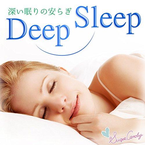 Deep Sleep 〜深い眠りの安らぎ〜