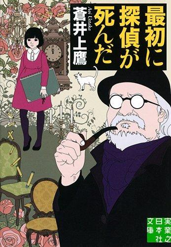 最初に探偵が死んだ (実業之日本社文庫)の詳細を見る