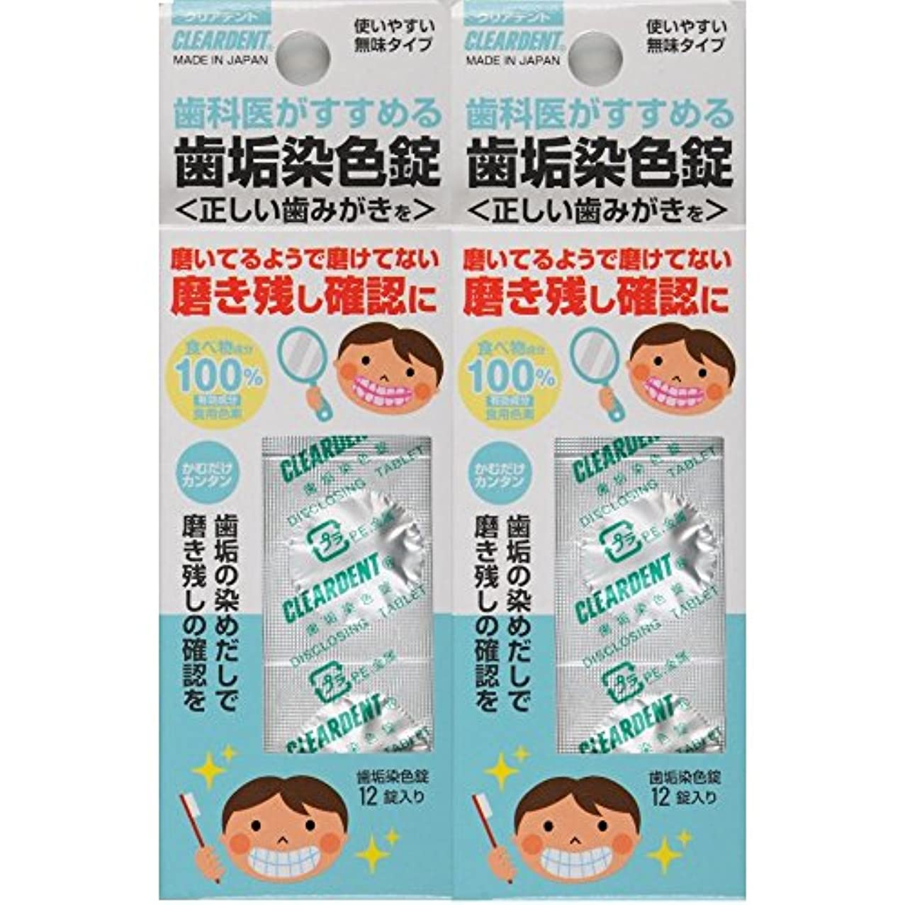好奇心製品代わりのクリアデント 歯垢染色錠 2個パック