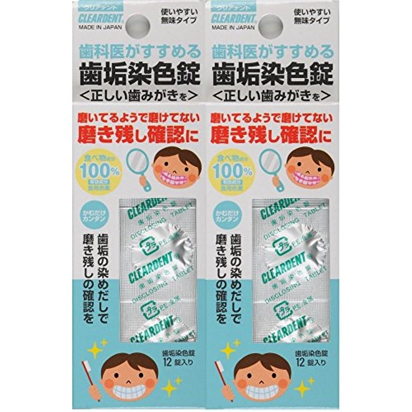 ワーディアンケース裁量予測するクリアデント 歯垢染色錠 2個パック