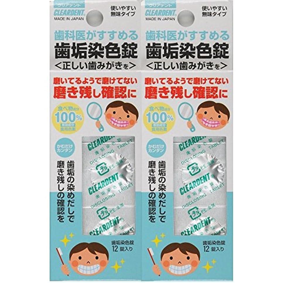 スカウト磁石資金クリアデント 歯垢染色錠 2個パック