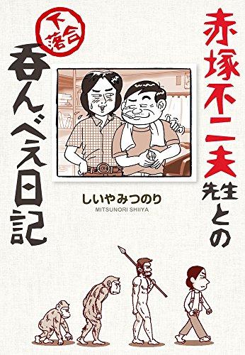 赤塚不二夫先生との 下落合呑んべえ日記の詳細を見る