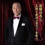 石塚ひろし 三橋&春日メロディーを歌う