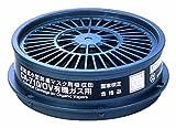 シゲマツ 防毒マスク有機ガス用吸収缶 CA710OV