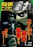 """""""殺医""""ドクター蘭丸 きよしミレニアム編 (キングシリーズ 漫画スーパーワイド)"""