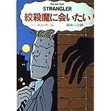 絞殺魔に会いたい (ハヤカワ・ミステリ文庫)