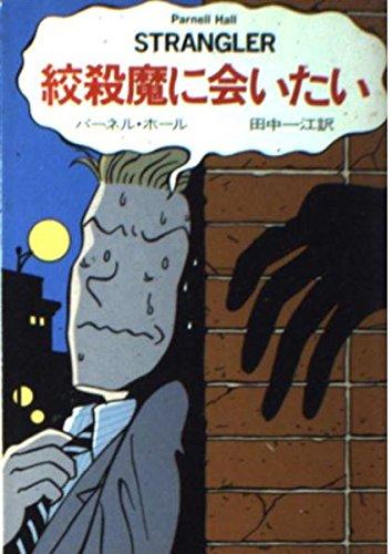絞殺魔に会いたい (ハヤカワ・ミステリ文庫)の詳細を見る