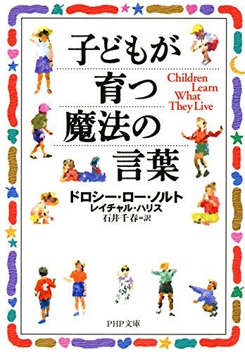 子どもが育つ魔法の言葉の書影