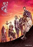 舞台『刀剣乱舞』无伝 夕紅の士 -大坂夏の陣-(法人特典なし) [Blu-ray]