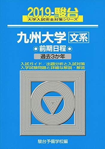 [画像:九州大学〈文系〉前期日程 2019―過去3か年 (大学入試完全対策シリーズ 19)]