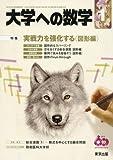大学への数学 2017年 01 月号 [雑誌]