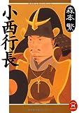 小西行長 (学研M文庫)