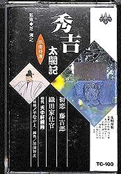 浪曲特選 秀吉 -太閤記- 初恋 藤吉郎 / 織田家仕官[四代 天中軒雲月]