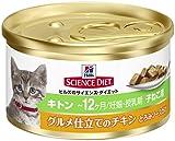 サイエンスダイエット キトン  グルメ仕立てのチキン とろみソースがけ  幼猫・母猫用 82g × 24個入り