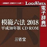 三省堂「模範六法 2018 平成30年版CD-ROM」 for Win ダウンロード版