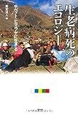 生老病死のエコロジー―チベット・ヒマラヤに生きる
