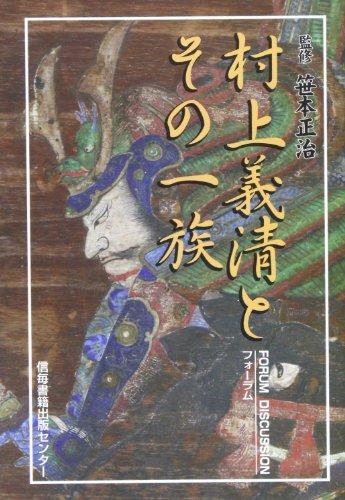 村上義清とその一族 (坂城町信濃村上氏フォーラム記念誌)