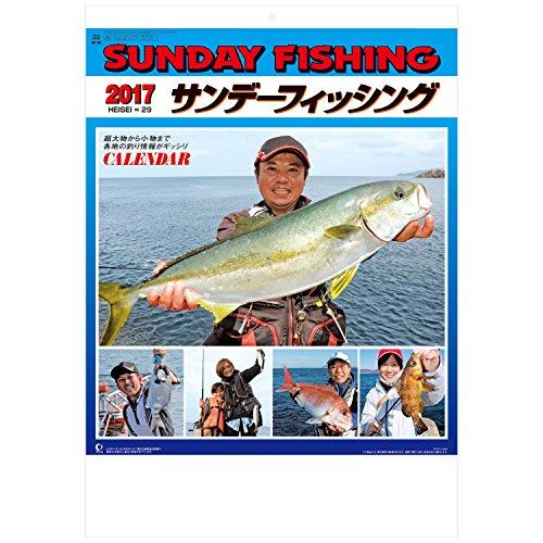 新日本カレンダー 2017年 カレンダー 壁掛け サンデーフィッシング NK-99