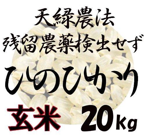 【天緑農法 無農薬】令和元年度産 広島県三次市産 ひのひかり 100% 20kg(10kg×2) 「玄米」  2019 無農薬