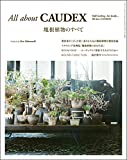 All about CAUDEX (三才ムックvol.922)