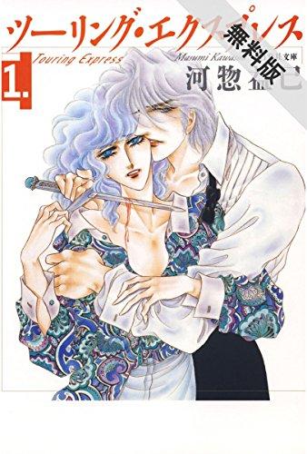 ツーリング・エクスプレス【期間限定無料版】 1 (白泉社文庫)