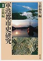 景観編 (軍港都市史研究2)