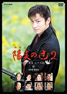 陽炎の辻2 ~居眠り磐音 江戸双紙~ DVD-BOX