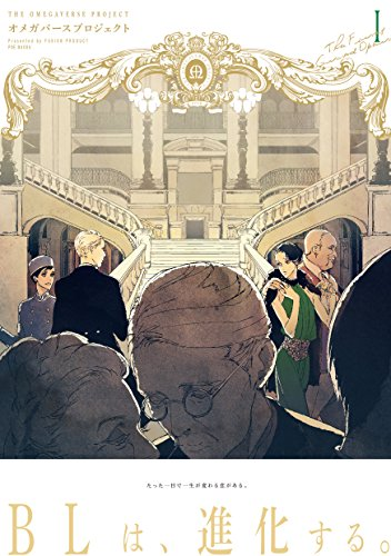 オメガバース プロジェクト1 (オメガバース プロジェクト コミックス)