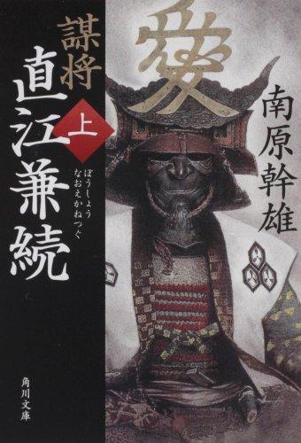 謀将 直江兼続〈上〉 (角川文庫)の詳細を見る