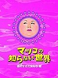 マツコの知らない世界 -極めすぎた女たち 篇-[DVD]