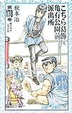 こちら葛飾区亀有公園前派出所 第178巻 纏の巫女入門の巻 (ジャンプコミックス)