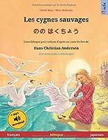 Les cygnes sauvages – のの はくちょう (français – japonais): Livre bilingue pour enfants d'après un conte de fées de Hans Christian Andersen, avec livre audio à télécharger