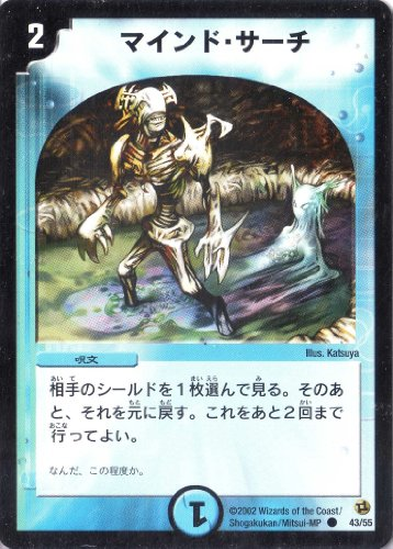 デュエルマスターズ 《マインド・サーチ》 DM02-043-C 【呪文】