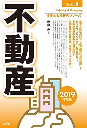 不動産〈2019年度版〉 (産業と会社研究シリーズ)