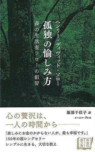 孤独の愉しみ方—森の生活者ソローの叡智 (智恵の贈り物)