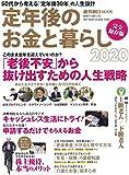 定年後のお金と暮らし 2020 (週刊朝日ムック)