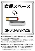 5枚入_喫煙スペース_横10.6cm×高さ11.3cm_アマゾンより発送_防水野外用_禁煙・喫煙・分煙サインボード