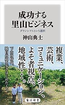 [神山 典士]の成功する里山ビジネス ダウンシフトという選択 (角川新書)
