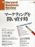 Harvard Business Review (ハーバード・ビジネス・レビュー) 2011年 10月号 [雑誌]