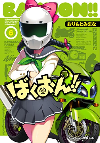 ばくおん!! 6 (ヤングチャンピオン烈コミックス)の詳細を見る
