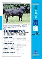 最新農業技術 畜産 vol.10